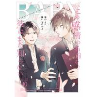 Boys Love (Yaoi) Comics - BABY (BL Magazine) (BABY vol.40 (POE BACKS)) / Satsuki Yury & アントニオ & Oume Nanase & Pii & みつこ