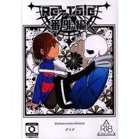 [Boys Love (Yaoi) : R18] Doujinshi - Undertale / Frisk & Sans (Re-Tale 番外編) / アプレットコイル