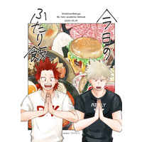 Doujinshi - Illustration book - My Hero Academia / Kirishima x Bakugou (今日のふたり飯) / ごはんのおとも