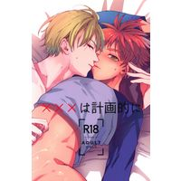[Boys Love (Yaoi) : R18] Doujinshi - Fate/stay night / Gilgamesh x Shirou Emiya (×××は計画的に) / どくぬま