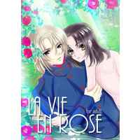 [Boys Love (Yaoi) : R18] Doujinshi - Novel - Fafner in the Azure / Minashiro Soshi x Makabe Kazuki (LA VIE EN ROSE) / 行方不明