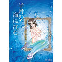 [Boys Love (Yaoi) : R18] Doujinshi - Novel - Fafner in the Azure / Minashiro Soshi x Makabe Kazuki (半月の海に沈む) / 行方不明