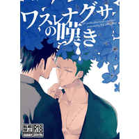 [Boys Love (Yaoi) : R18] Doujinshi - ONE PIECE / Law x Zoro (ワスレナグサの嘆き) / キガロク