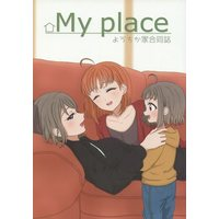Doujinshi - Manga&Novel - Anthology - Love Live! Sunshine!! (My place ようちか家合同誌) / りゅっくさっく