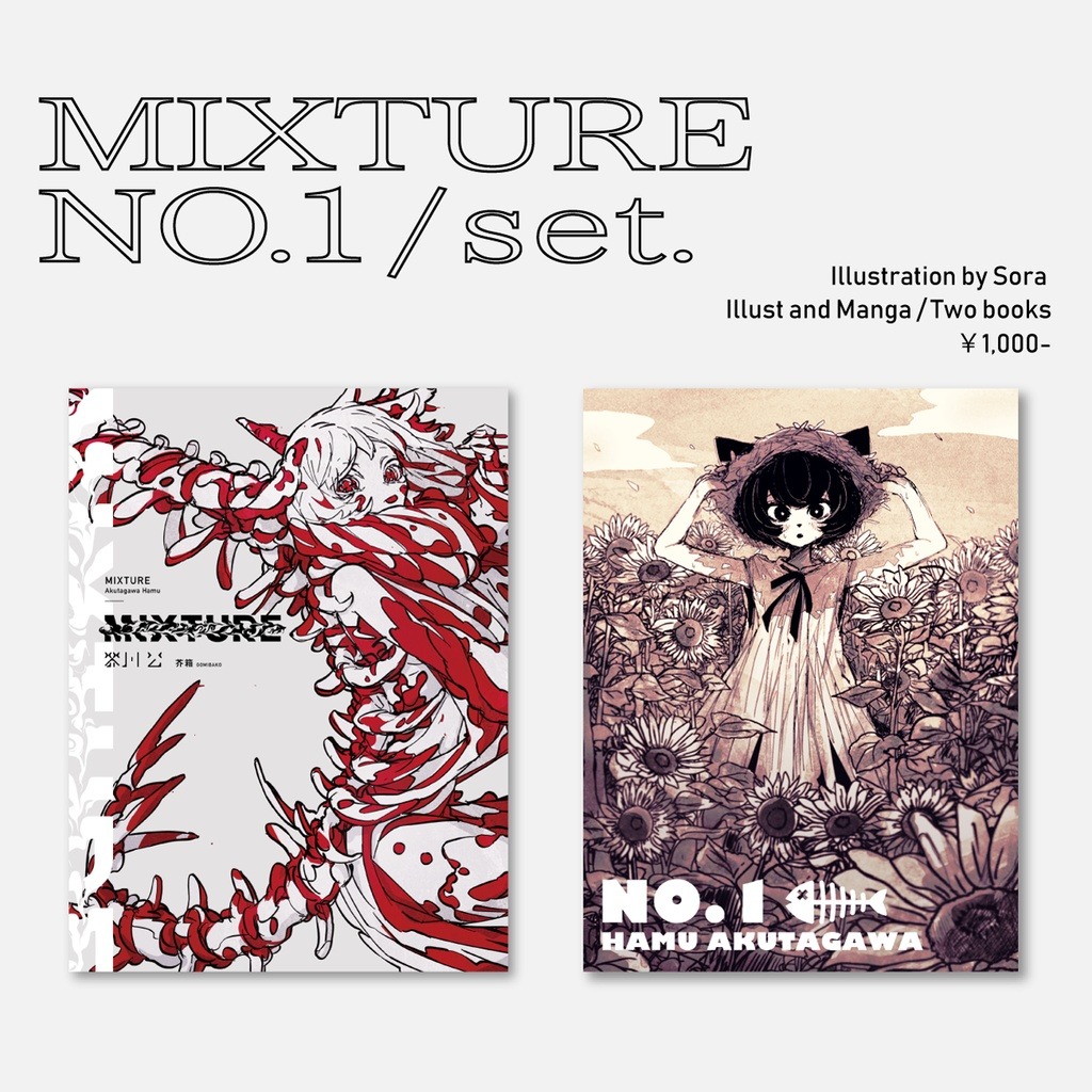 Doujinshi - Illustration book - [MIXTURE / NO.1] / みぞれ煮込み