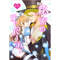 [Boys Love (Yaoi) : R18] Doujinshi - TIGER & BUNNY / Karina & Ryan Goldsmith (秘密のティーパーティー) / メルボルン通販
