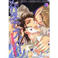Boys Love (Yaoi) Comics - Kobunsha BL Comic Series (メガネで、スイーツ 2) / Ninomiya Etsumi & Kujou Aoi & Tsukuda Ninami & 花山シロ & Muttri Moony