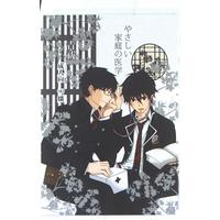 [Boys Love (Yaoi) : R18] Doujinshi - Blue Exorcist / Renzo x Rin (やさしい家庭の医学) / Tommy Works