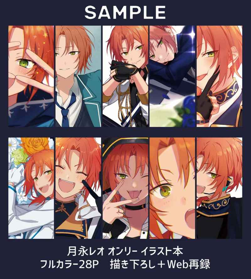 Doujinshi - Illustration book - Ensemble Stars! / Tsukinaga Leo (birthday(オマケなし)) / Mi