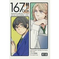 [Boys Love (Yaoi) : R18] Doujinshi - Hetalia / France x Japan (167box-2!!【池袋本店出品】) / 167bit