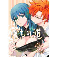 [NL:R18] Doujinshi - Fire Emblem: Three Houses / Sylvain x Byleth (Female) (けもの道) / バカも休み休み
