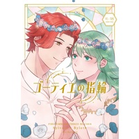[NL:R18] Doujinshi - Manga&Novel - Anthology - Fire Emblem: Three Houses / Byleth (Female) & Sylvain (シルレスアンソロジー「ゴーティエの指輪」) / ココノエ