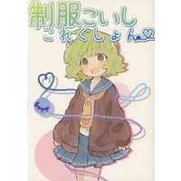 Doujinshi - Illustration book - Anthology - Touhou Project / Komeiji Koishi (制服こいしこれくしょん) / 生姜湯うめえ