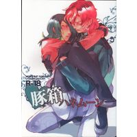 [Boys Love (Yaoi) : R18] Doujinshi - Mobile Suit Gundam 00 (豚箱ハネムーン) / 正親町
