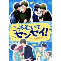 Doujinshi - Anthology - Free! (Iwatobi Swim Club) (こっちむいてセンセイ! *合同誌) / ES plus