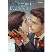 Boys Love (Yaoi) Comics - In These Words (In These Words (4) 初回限定版 (ビーボーイコミックスデラックス)) / Guilt|Pleasure