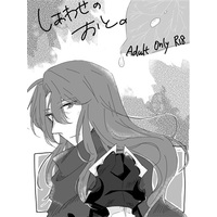 [Boys Love (Yaoi) : R18] Doujinshi - Novel - GRANBLUE FANTASY / Siegfried x Gran (【特典付】しあわせのおと。) / 豆本浦
