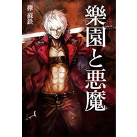 Doujinshi - Novel - Touhou Project / Dante (Devil May Cry) (【価格改定版】新生・樂園と悪魔 Side:DANTE) / infra:Red