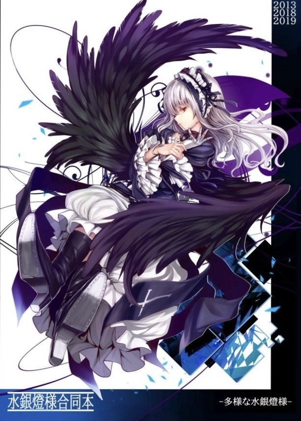 Doujinshi - Illustration book - Anthology - Rozen Maiden / Suigintou (水銀燈様合同本) / 水銀党BOOTH支部