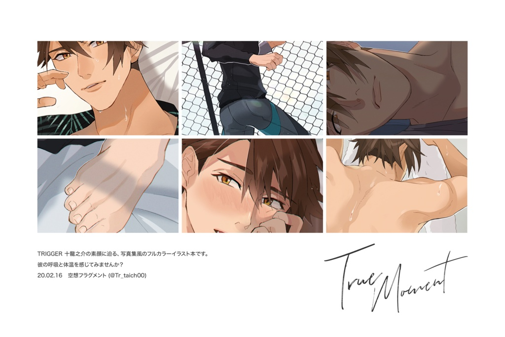 Doujinshi - Illustration book - IDOLiSH7 / Tsunashi Ryuunosuke (True Moment) / taichoo00
