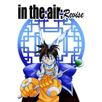 Doujinshi - Omnibus - Houshin Engi / Fugen Shinjin & Taikoubou (in the air:revise) / 竹里館