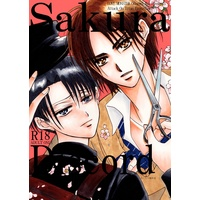 [Boys Love (Yaoi) : R18] Doujinshi - Shingeki no Kyojin / Eren x Levi (Sakura Discord) / love monster