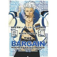 Doujinshi - Omnibus - ONE PIECE / Smoker (白猟 THE BARGAIN WHITE HUNTER THE BARGAIN) / あずき2号