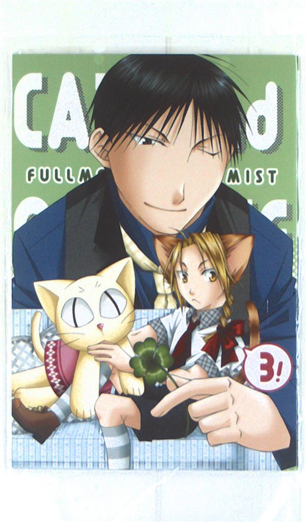 Doujinshi - Fullmetal Alchemist / Roy Mustang x Edward Elric (CAT and DOG LIFE 3) / Wild CAT(s)