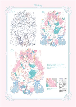 Doujinshi - Illustration book - SugaryGirls / pancoro