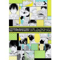 Doujinshi - Anthology - Gintama / Gintoki x Takasugi (ぎんたかあつめ *合同誌) / Seven