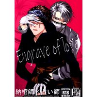 [Boys Love (Yaoi) : R18] Doujinshi - Identity V / Aesop x Eli (Engrave of love) / COME