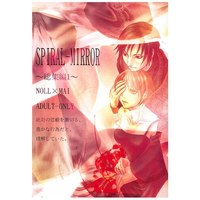 [Boys Love (Yaoi) : R18] Doujinshi - Compilation - Ghost Hunt (SPIRAL-MIRROR ~総集編1~ *再録 1) / ROSE MOON PUBLICATION