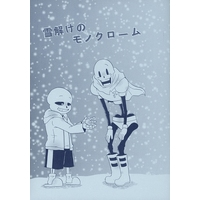 Doujinshi - Undertale / Gaster & Papyrus & Sans (雪解けのモノクローム) / いろえんぴつ