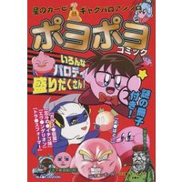 Doujinshi - Anthology - Kirby's Dream Land / All Characters (ポヨポヨコミック) / あそびもの