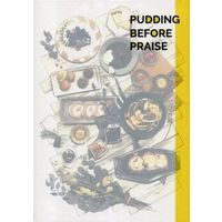 Doujinshi - Stand My Heroes (PUDDING BEFORE PRAISE) / OZ