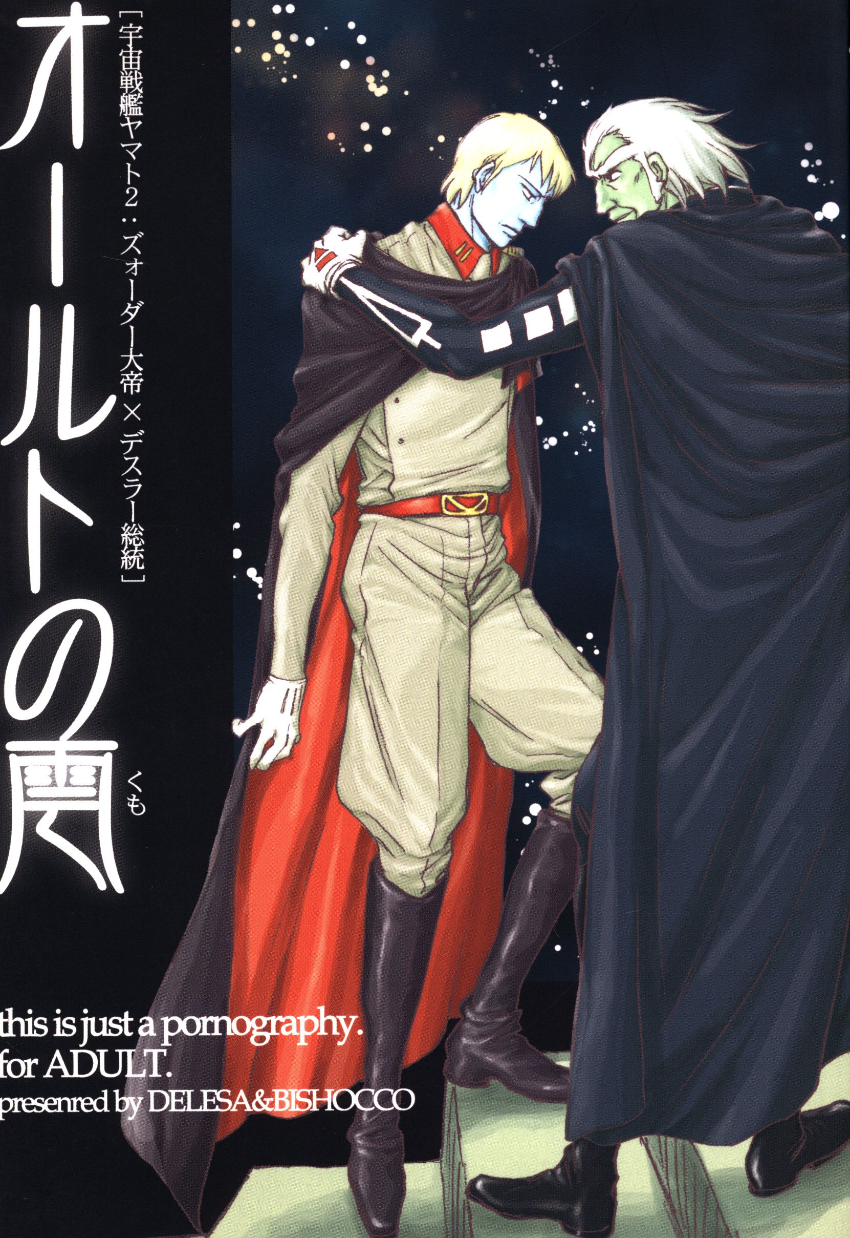 [Boys Love (Yaoi) : R18] Doujinshi - Anthology - Space Battleship Yamato II (オールトの雲 *合同誌) / Gekkou Touzoku