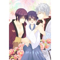 [Boys Love (Yaoi) : R18] Doujinshi - Manga&Novel - Anthology - Gintama / Takasugi x Shinpachi & Gintoki x Shinpachi (一騎討ち) / SecretMelting+うたここ
