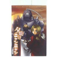 Doujinshi - Fullmetal Alchemist / All Characters (夕焼けニャンニャン) / おにゃん子クラブ