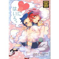 [Boys Love (Yaoi) : R18] Doujinshi - GUNDAM BUILD FIGHTERS / Aria von Reiji Asuna & Sei Iori (一緒にはいろ。) / フォルクロ
