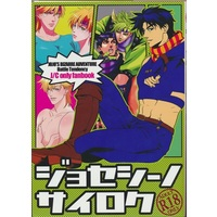 [Boys Love (Yaoi) : R18] Doujinshi - Jojo Part 2: Battle Tendency / Joseph x Caesar (ジョセシーノサイロク【池袋本店出品】) / YASUMI