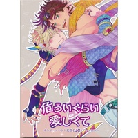 Doujinshi - Jojo Part 2: Battle Tendency / Joseph x Caesar (危ういぐらい愛しくて【池袋本店出品】) / cheerio