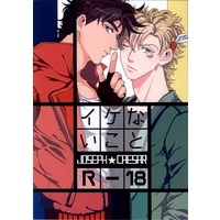[Boys Love (Yaoi) : R18] Doujinshi - Jojo Part 2: Battle Tendency / Joseph x Caesar (イケないこと【池袋本店出品】) / BTGY