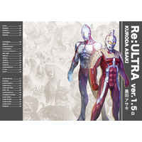 Doujinshi - Illustration book - Ultraman Series (Re:ULTRA ver.1.5α) / Re:ウルトラ
