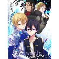 [Boys Love (Yaoi) : R18] Doujinshi - Novel - Sword Art Online / Kirito & Eugeo (New World) / 黒名取推進委員会