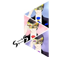 Doujinshi - Illustration book - Osomatsu-san / All Characters (SIX⇄SEVENS) / 月樹の竜