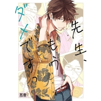 Boys Love (Yaoi) Comics - Sensei, Mou Damedesu (先生、もうダメですっ(下))