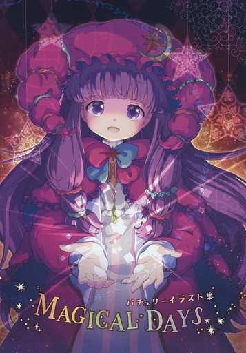 Doujinshi - Illustration book - Touhou Project / Patchouli Knowledge (MAGICAL DAUS パチュリーイラスト集) / またたびガーデン