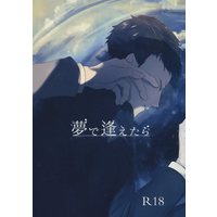 [Boys Love (Yaoi) : R18] Doujinshi - Novel - Joker Game / Amari x Tazaki (夢で逢えたら) / 紺碧の月を望む