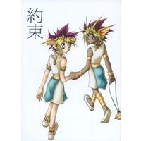 Doujinshi - Yu-Gi-Oh! / Yami Yugi & Yugi (約束) / Replicapurple