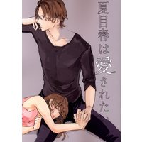 Doujinshi - Stand My Heroes / Protagonist & Natsume Haru (夏目春は愛されたい *状態B) / bum